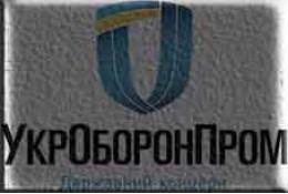 """УкрОборонПром"" акредитировал ЧП ""Омега-Центр"""